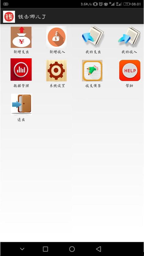 移动应用开发竞赛作品——手机APP:钱去哪儿了