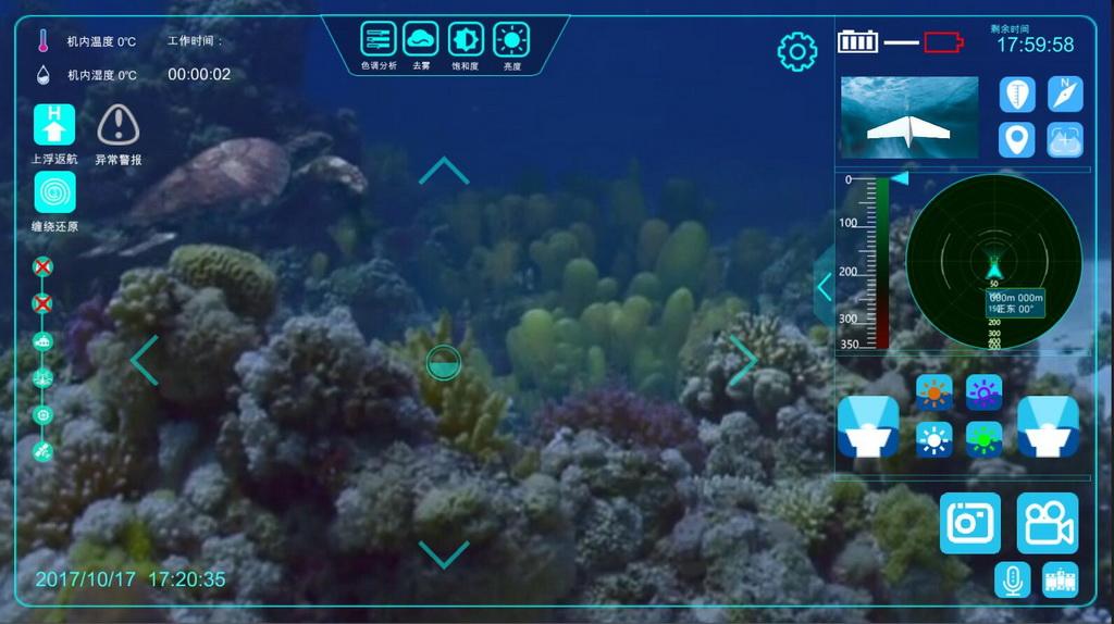 移动应用开发竞赛作品——水下机器人控制软件