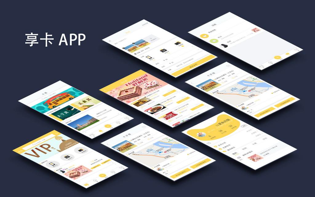 移动应用开发竞赛作品——享卡APP