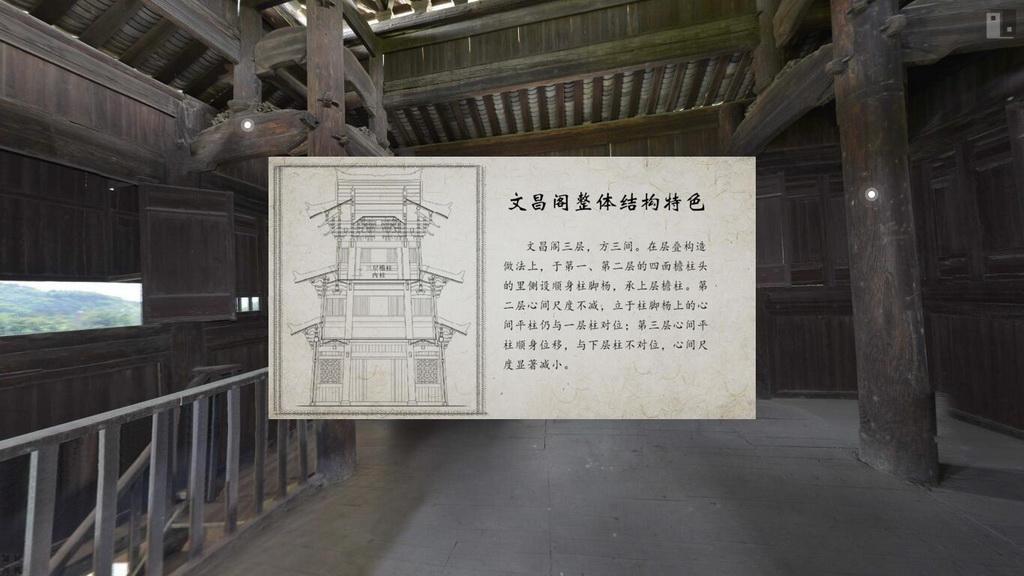 虚拟现实与游戏竞赛作品——基于全景技术的景点数字化——以上甘棠古村落为例