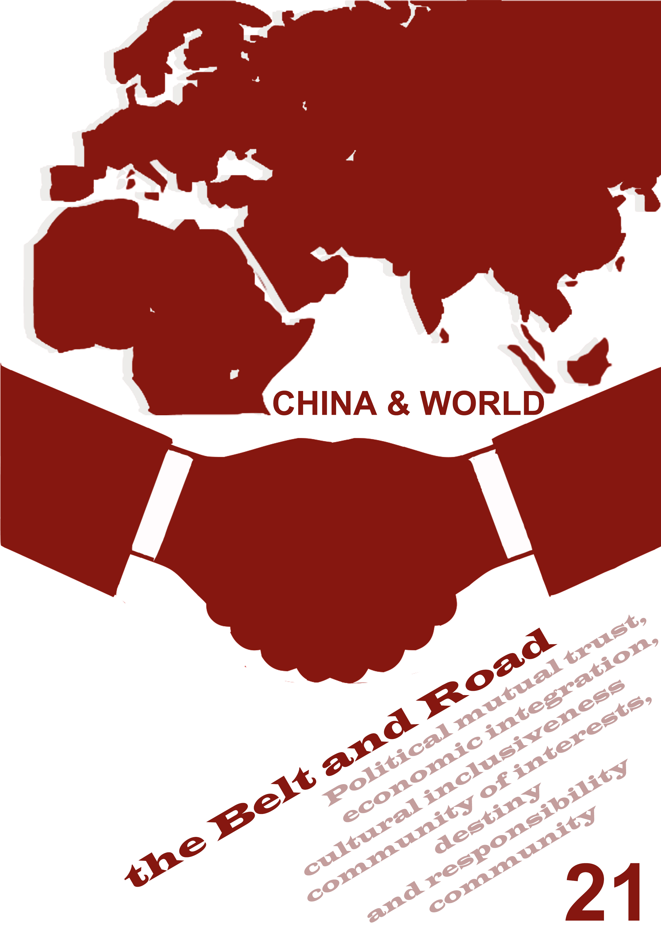 《CHINA & WORLD》