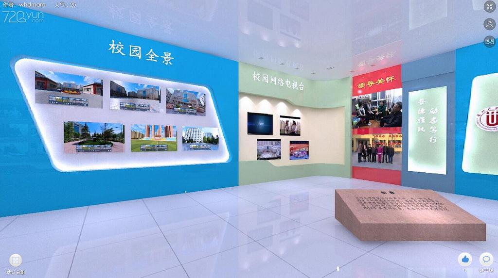 人居环境设计竞赛作品——VR智能展厅