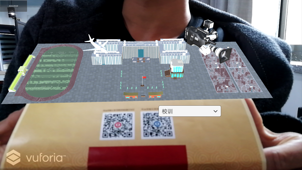 AR录取通知书及配套AR展示
