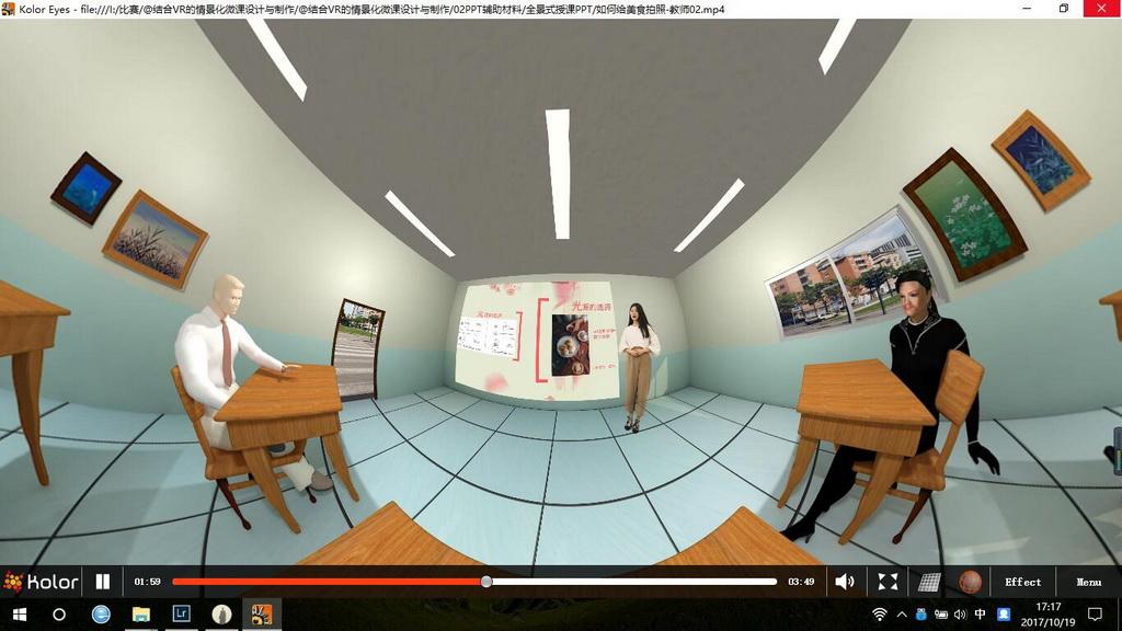 虚拟现实与游戏竞赛作品——全景微课的设计与实现