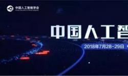盛夏之约 2018中国人工智能大会正式开启