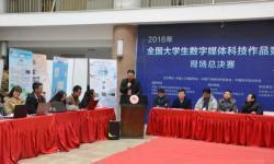 2016年第四届全国大学生数字媒体科技作品及创意竞赛
