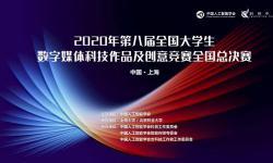 2020年第八届全国大学生数字媒体科技作品及创意竞赛全国总决赛议程册