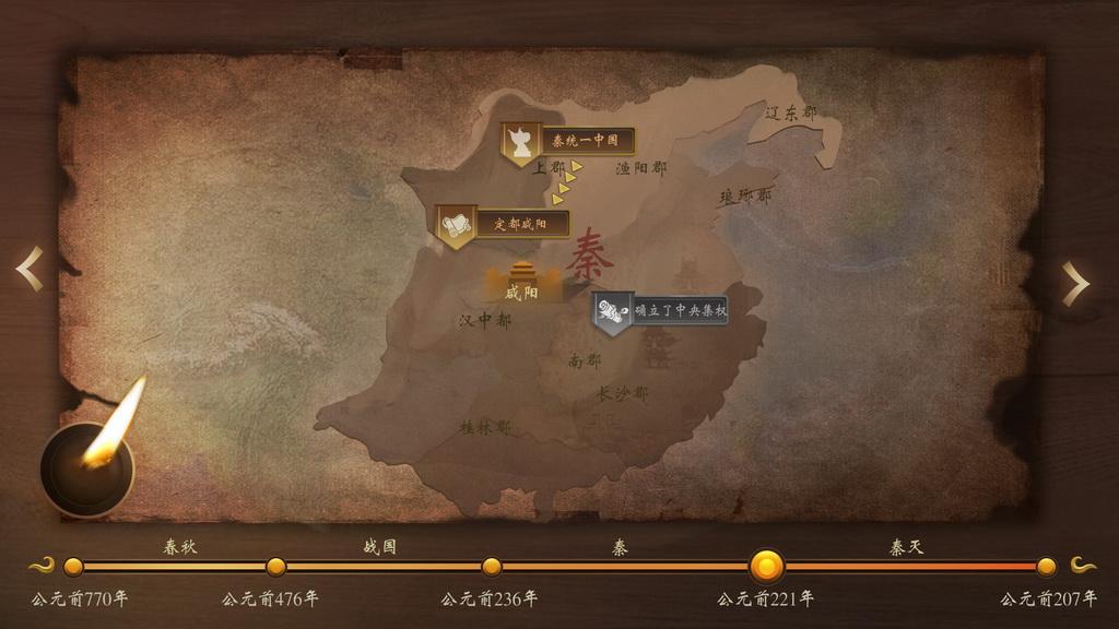 虚拟现实与游戏竞赛作品——天天历史