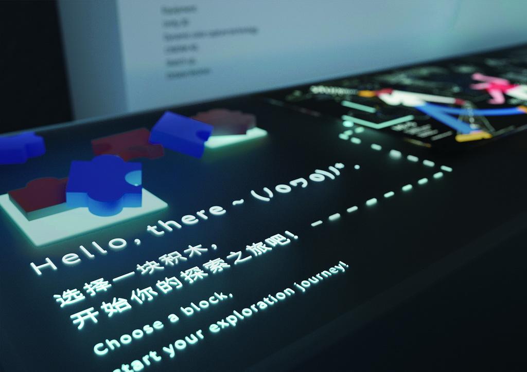 虚拟现实与游戏竞赛作品——不可见世界——交互式亲子装置设计