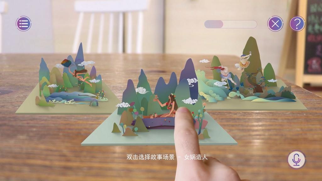 虚拟现实与游戏竞赛作品——女娲补天-AR神话绘本-数字应用教育
