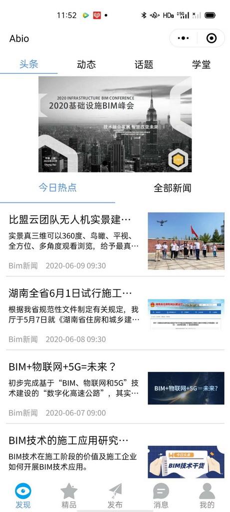 移动应用开发竞赛作品——Abio-大国智造BIM资源优选平台