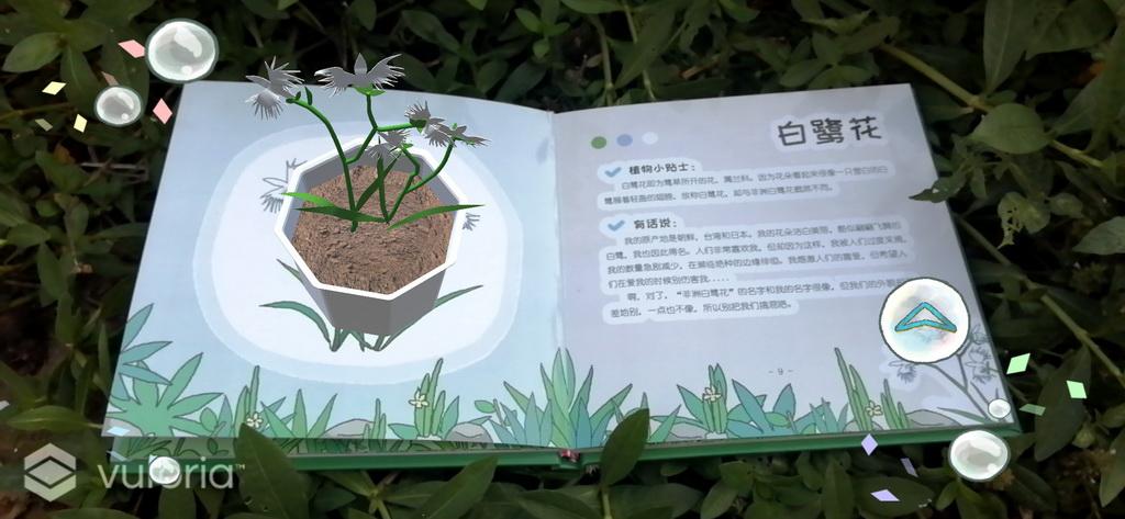 电子图书竞赛作品——基于AR的植物互动图书设计与应用开发
