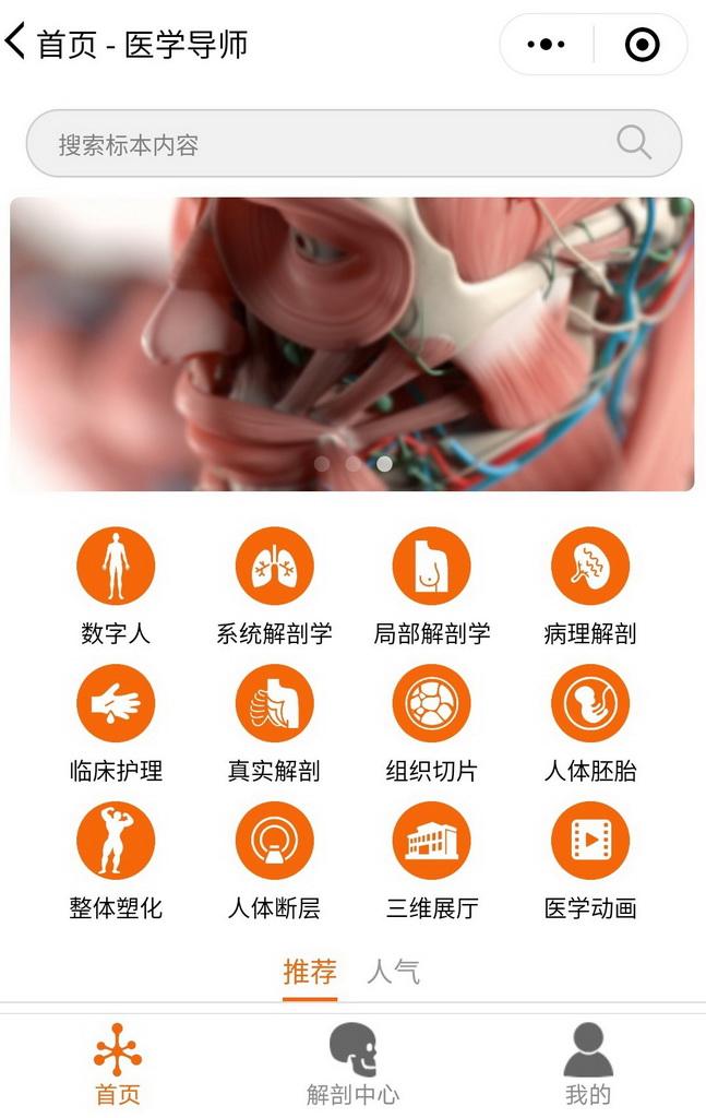 移动应用开发竞赛作品——基于模型展示的医学导师小程序