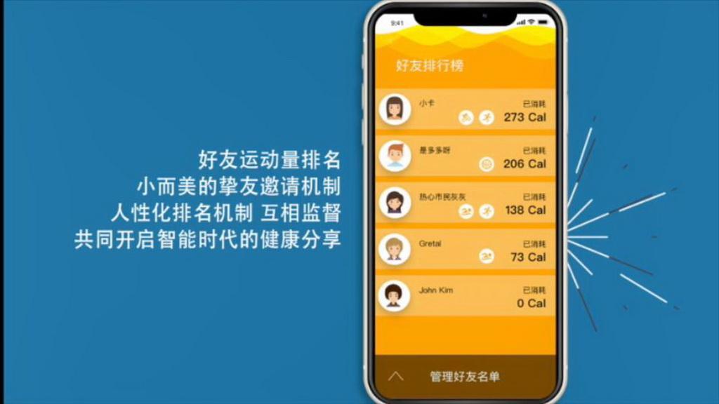 移动应用开发竞赛作品——卡路里Calorie 智能健康生活app