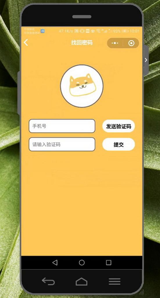 移动应用开发竞赛作品——基于华南理工大学的校园智能小程序——华小汪小程序