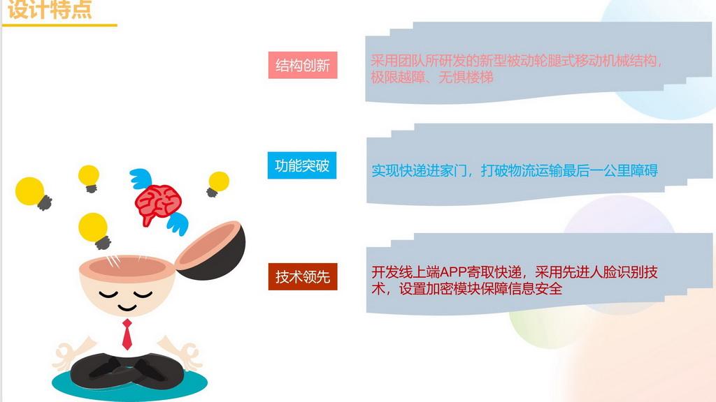 """智能产品设计竞赛作品——""""防疫先锋""""——智能社区快递派送机器人"""