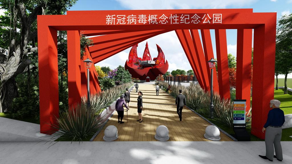 """人居环境设计竞赛作品——""""抗疫之战""""纪念概念公园"""