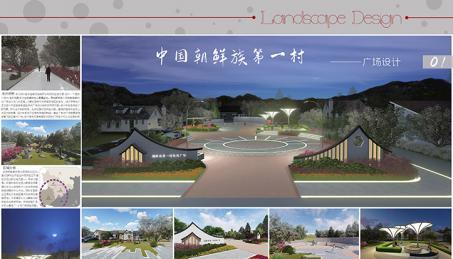 中国第一村——广场设计