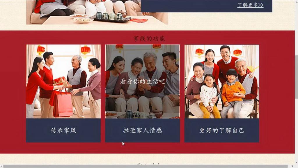 其他竞赛作品——Familyline-集传承和教育为一体的家庭交流平台