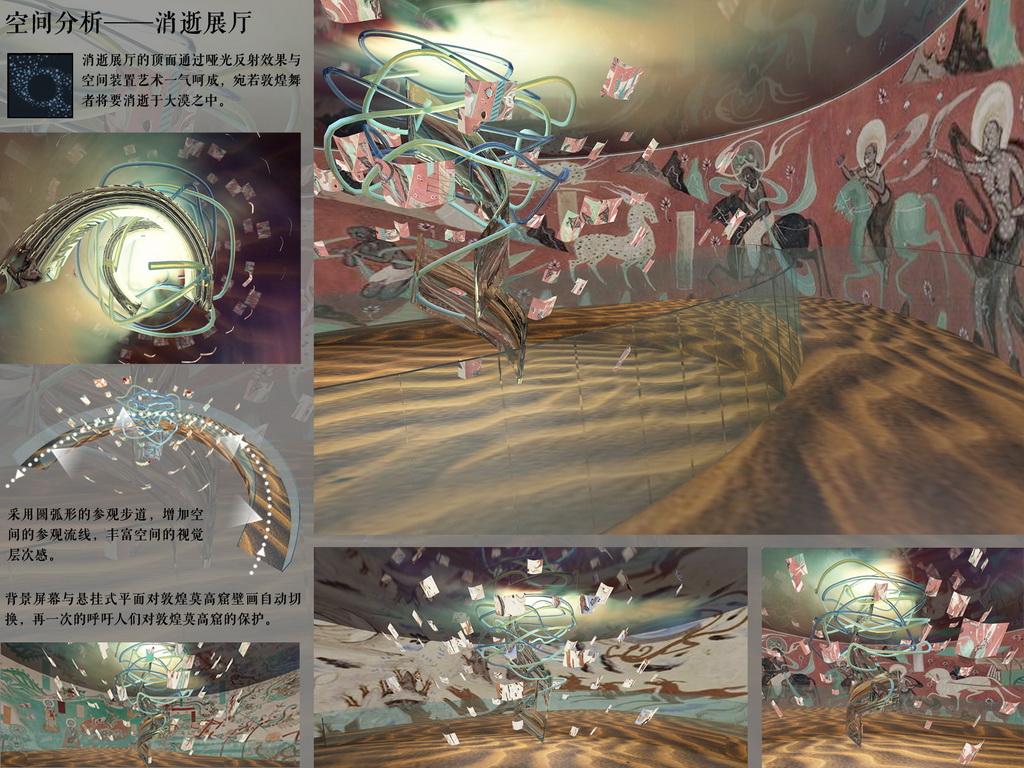 人居环境设计竞赛作品——丝路翩跹——敦煌莫高窟壁画展厅空间设计