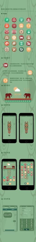 数字艺术表现竞赛作品——民族元素在手机主题设计中的应用