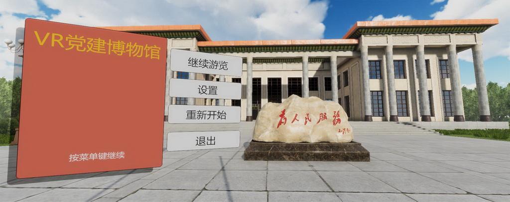 数字艺术表现竞赛作品——基于VR技术的红色数字博物馆的设计与实现