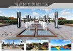 人居环境设计竞赛作品—雷锋体育智能广场