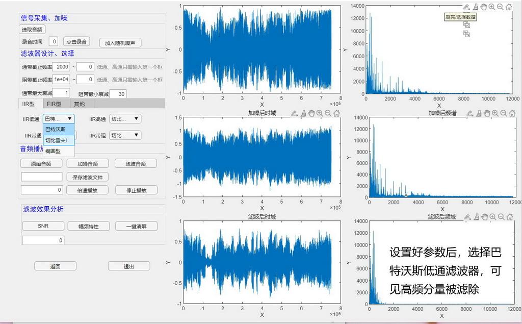 其他竞赛作品——基于Matlab App Designer的语音滤波平台设计