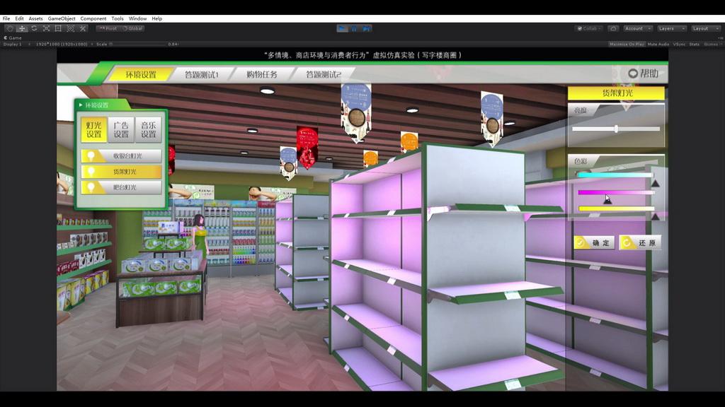 人居环境设计竞赛作品——虚拟仿真购物实验