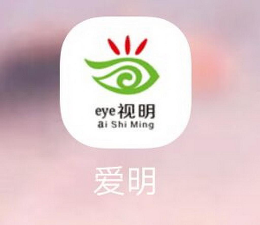 其他竞赛作品——eye明视力健康管理