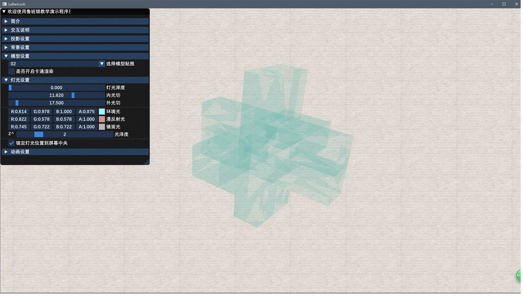 虚拟现实与游戏竞赛作品——鲁班锁教学演示应用