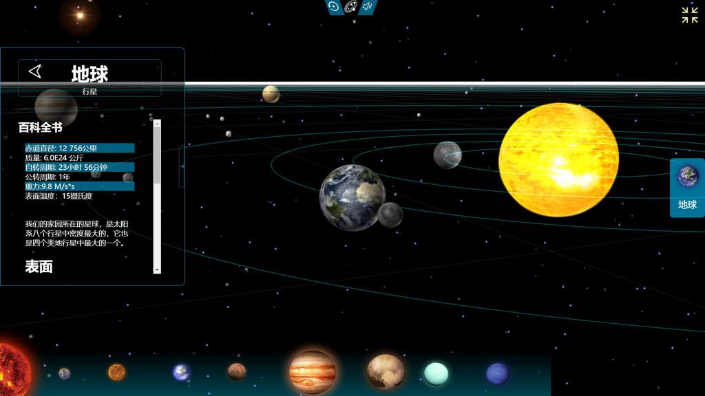 其他竞赛作品——基于Web系统的三维太阳系交互系统的设计与实现