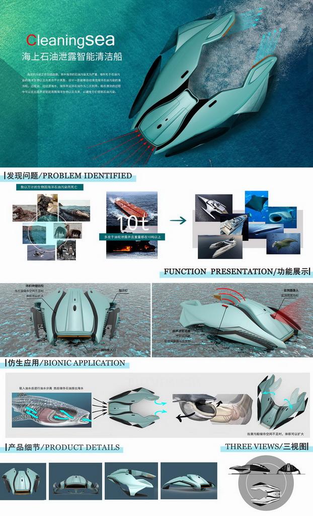 智能产品设计竞赛作品——海上石油泄露智能清洁船