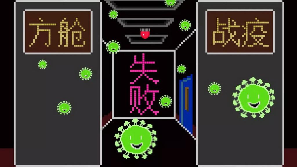 """虚拟现实与游戏竞赛作品——方舱战""""疫"""""""