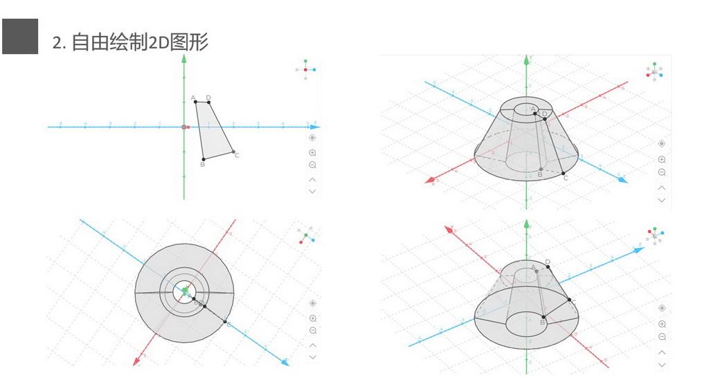 数据可视化竞赛作品——GeoSpace: 结合笔式交互与语音交互的智能三维立体几何绘制系统