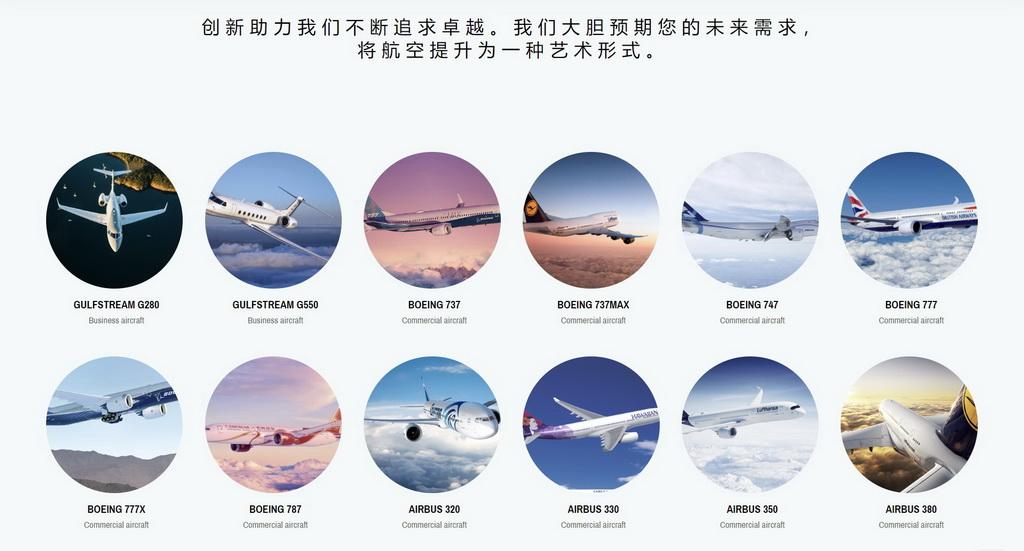 智能产品设计竞赛作品——飞机在线商城