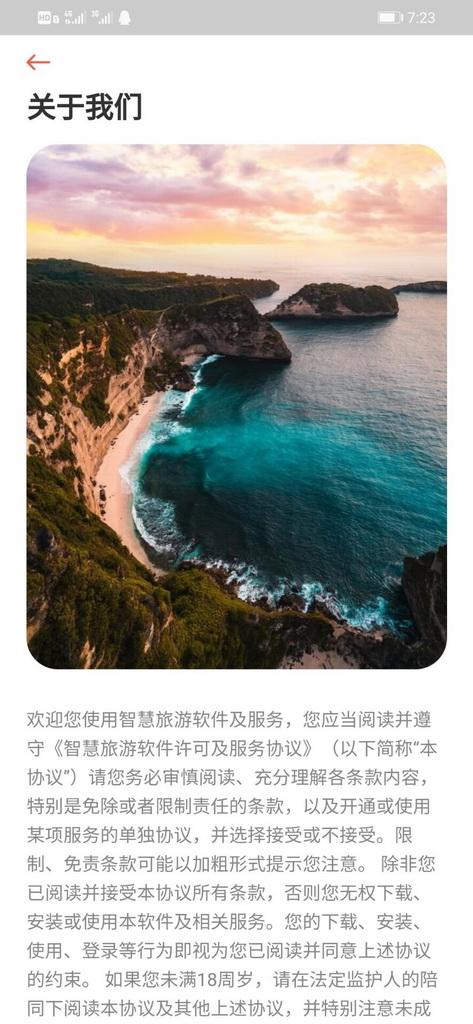 移动应用开发竞赛作品——智慧旅游