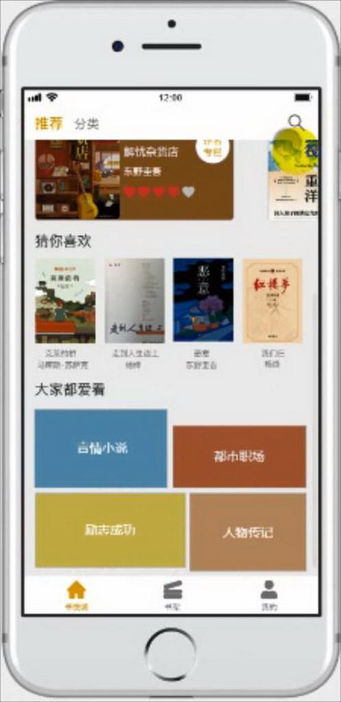 电子图书竞赛作品——书悦APP(UI设计+交互)