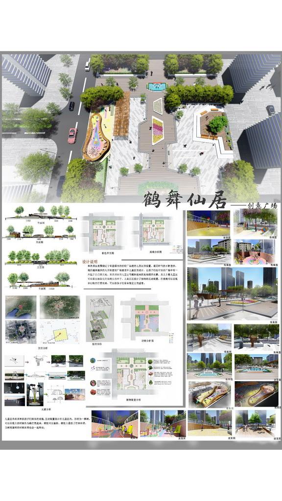 人居环境设计竞赛作品——鹤舞仙居——创意广场