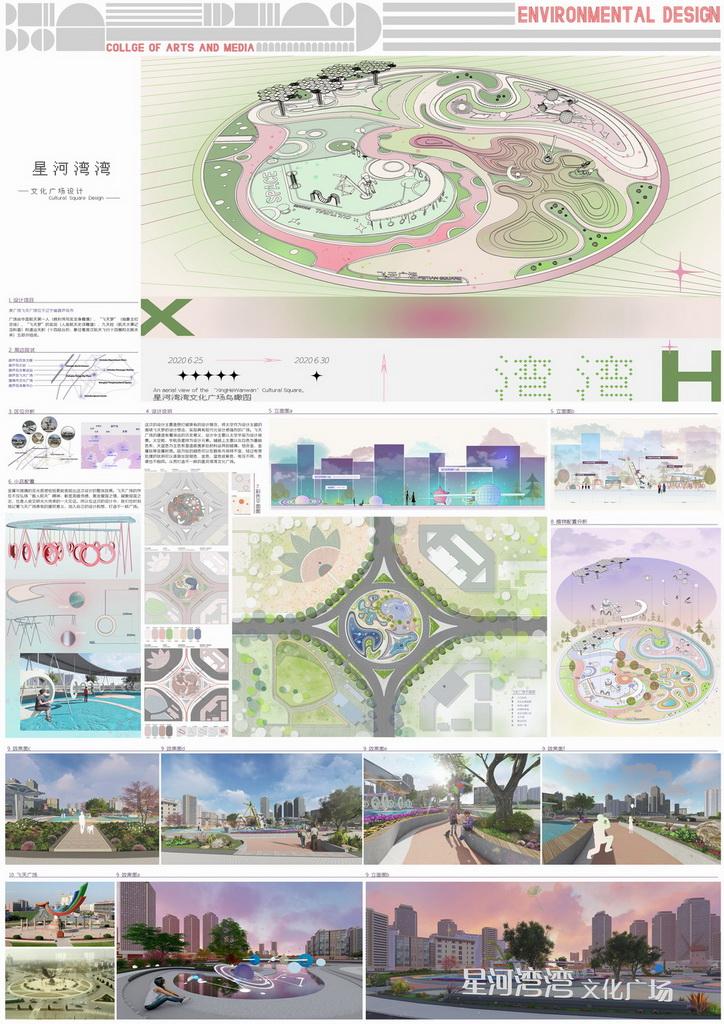 人居环境设计竞赛作品——星河湾湾