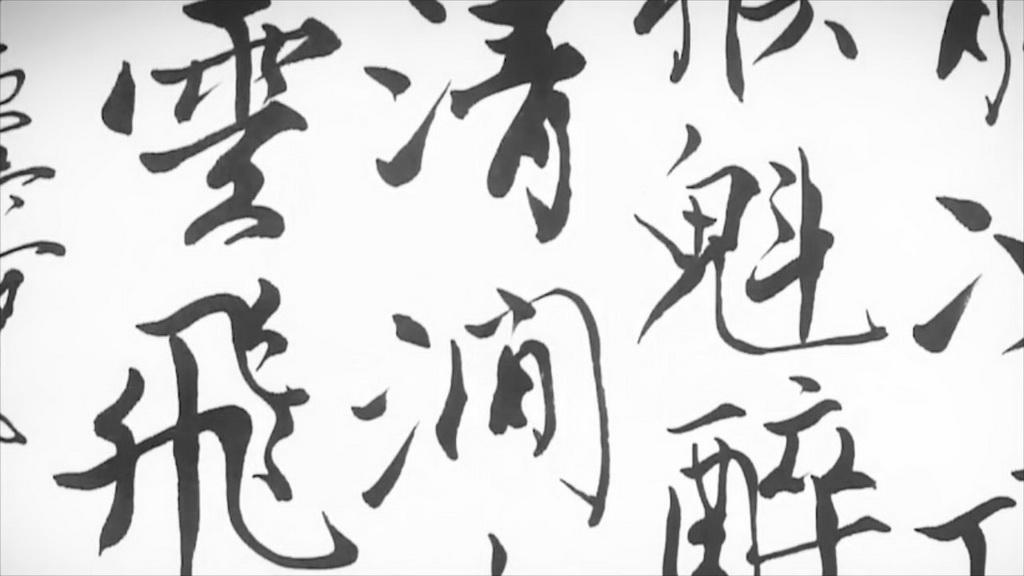 影视与动漫竞赛作品——翰墨千秋