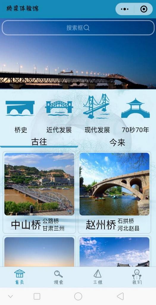移动应用开发竞赛作品——桥梁体验馆