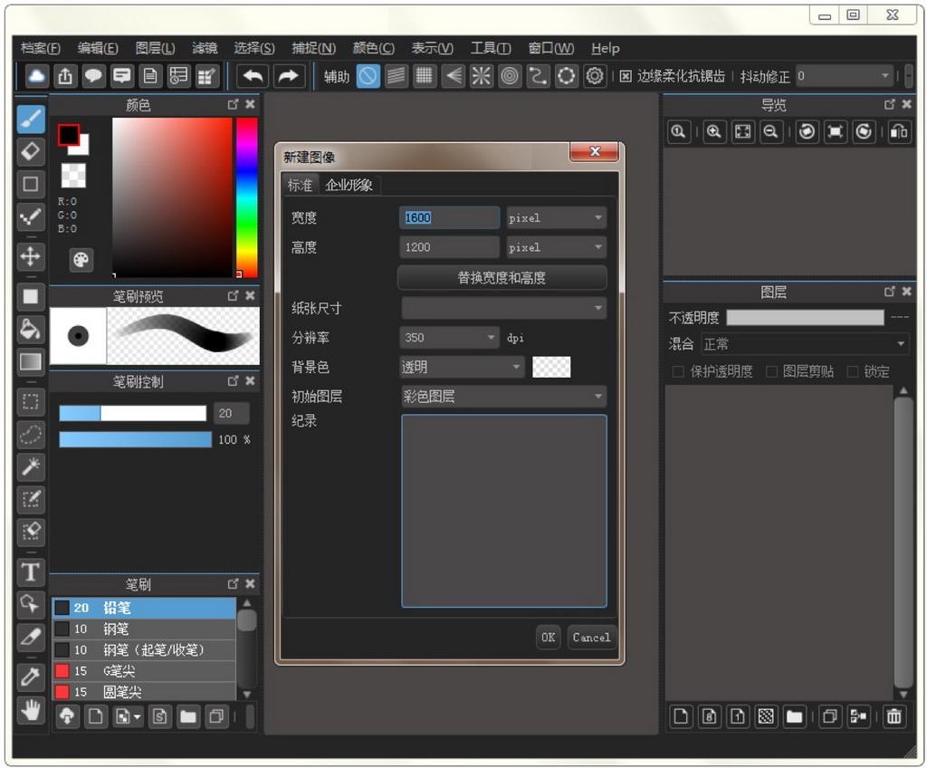 其他竞赛作品——UI智能图像设计综合软件