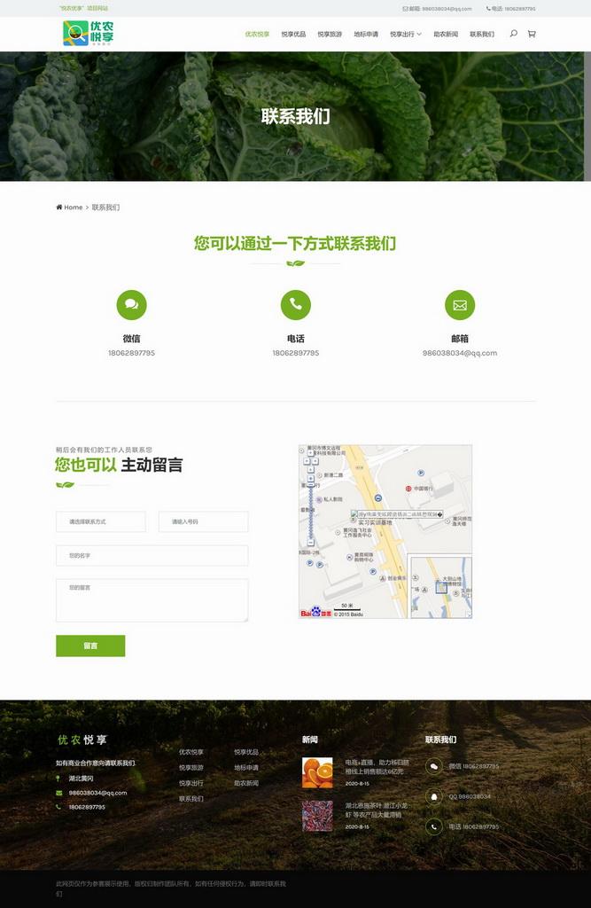 """其他竞赛作品——""""优农悦享""""国家地理标志产品溯源网站"""