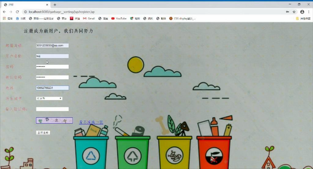 其他竞赛作品——垃圾分类与优购一体化系统