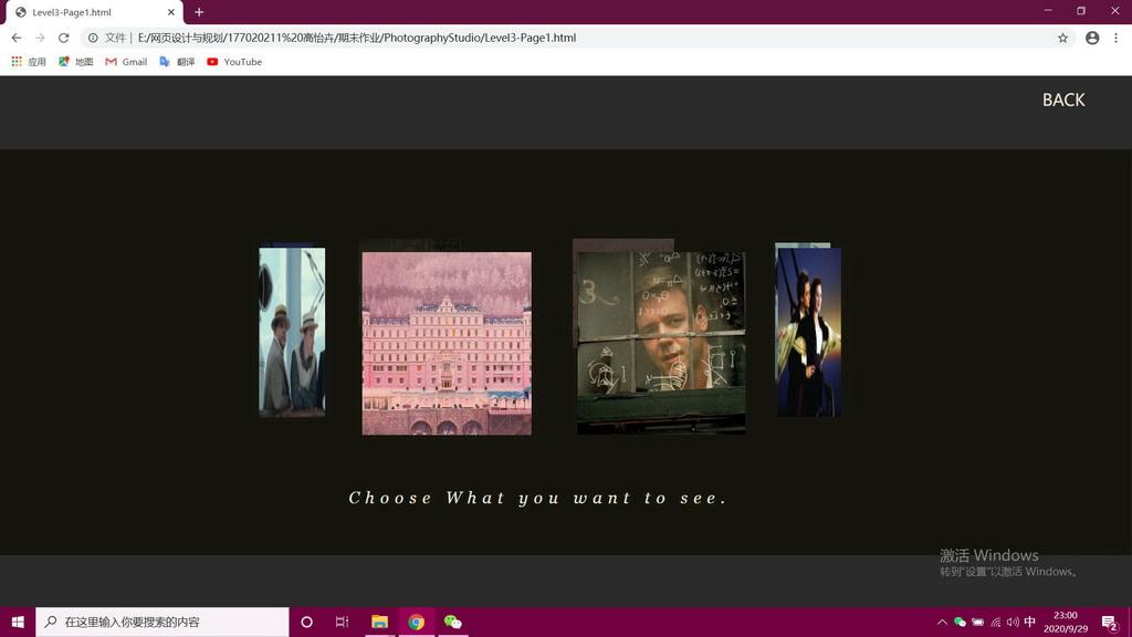 其他竞赛作品——《天堂电影院》Web设计与开发