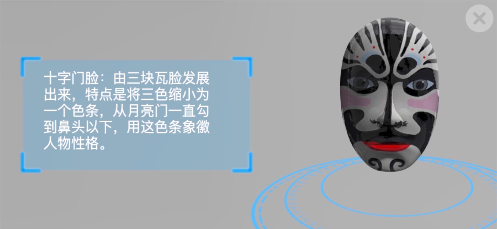 其他竞赛作品——鲸色-儿童京剧文化教学APP