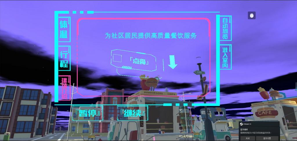 虚拟现实与游戏竞赛作品——新型抗疫社区VR体验