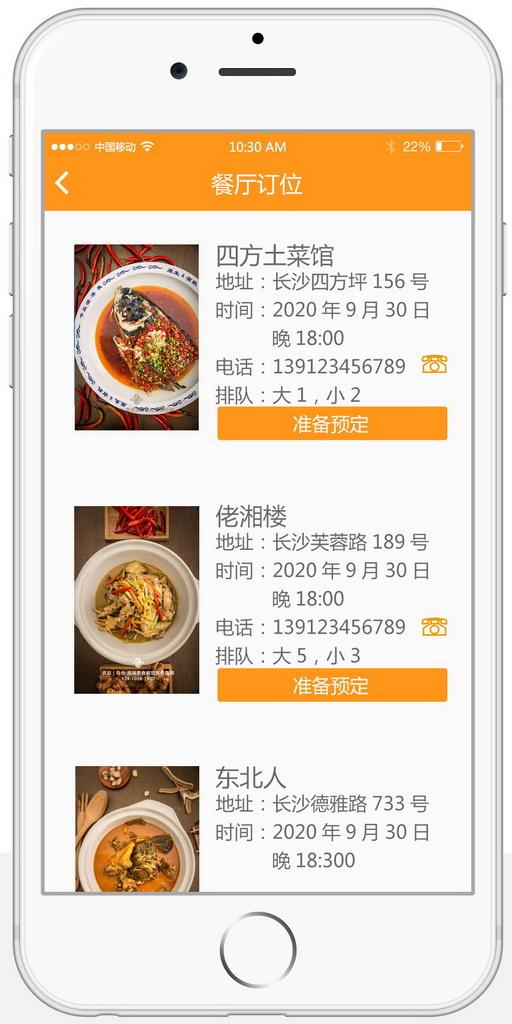 其他竞赛作品——饭点儿app视觉设计及效果展示