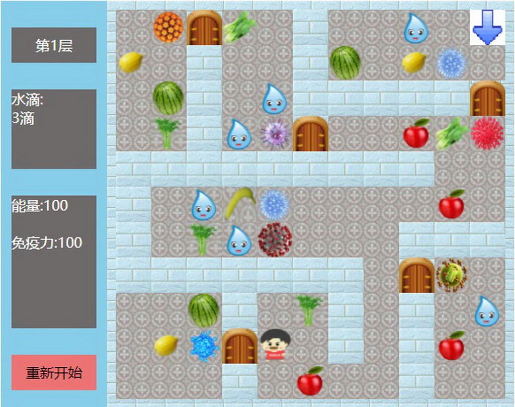 虚拟现实与游戏竞赛作品——健康保卫战